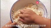 教你做菜:烤面包时记住这3点,15分钟快速出膜,面包柔软拉丝