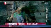 《极限挑战》:罗志祥去哪儿了?