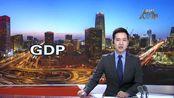 31省份上半年GDP数据公布 广东江苏突破4万亿 浙江排名第四