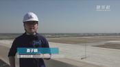 北京大兴国际机场今日真机试飞!