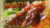 [爱美食]河南糖醋鱼