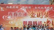 文昌中学合唱推荐《我爱你中国》
