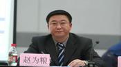 重庆市教委主任赵为粮被查 曾是中共十九大代表
