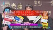 难以置信!韩红公布捐款名单,邓超孙俪夫妇以及杨幂被惨骂!