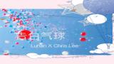 【鹿晗x李宇春】告白气球