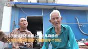 【浙江】父爱如山!83岁老父亲不离不弃照顾53岁小儿麻痹症儿子-百味人生-一条浙江