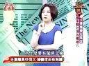 麻辣直通車20130524-综艺秀—在线播放—优酷网,视频高清在线观看