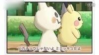 【游戏资讯】【口袋妖怪/神奇宝贝/精灵宝可梦 太阳 月亮】米米丘Mimikyuu之歌 3DS平台【模仿皮卡丘的米米丘~药药切克闹~唱起来~】