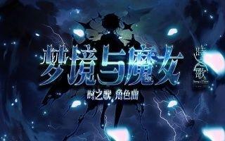 【洛天依】梦境与魔女【时之歌Project】【棉花p】