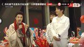 【贾凡】20200117小年夜-苗霖老师夸夸团上线