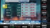 沪指再创反弹新高后尾盘跳水 收跌0.43%