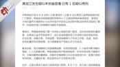 黑龙江发生疑羊炭疽疫情已捕杀肉羊 动画揭这是啥病?-新京报动新闻社会-新京报动新闻