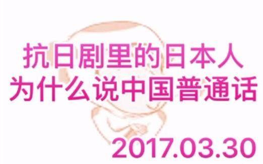 抗日剧里的日本人为什么说中国普通话?【公介什么都答】
