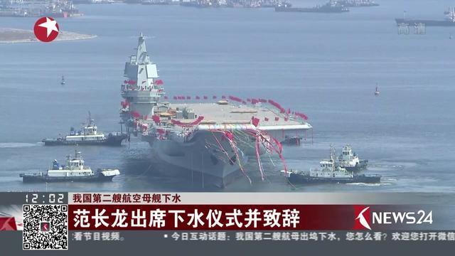 我国第二艘航空母舰下水:范长龙出席下水仪式并致辞