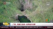 [共度晨光]广西:我国又发现一世界级天坑群