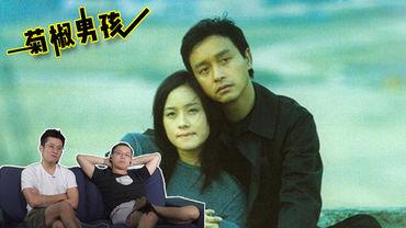 张国荣的最后一部电影,结局看哭了无数影迷【菊长带你见世面】