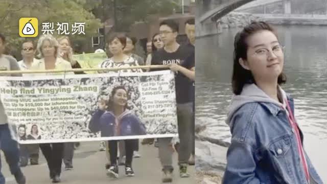 章莹颖失踪案发现新线索:多名目击者声称见过她