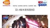 《敢达争锋对决》7月限定全装备海盗x1 and 全新机体00七剑登场 2.4版本更新