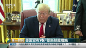 美国宣布对伊朗新制裁措施