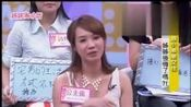 姐妹淘心话2013看点-20130529-跟小弟弟交往 姐姐后悔了吗!?