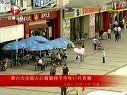 第六次全国人口普查将于今年11月开展 100817 安徽新闻