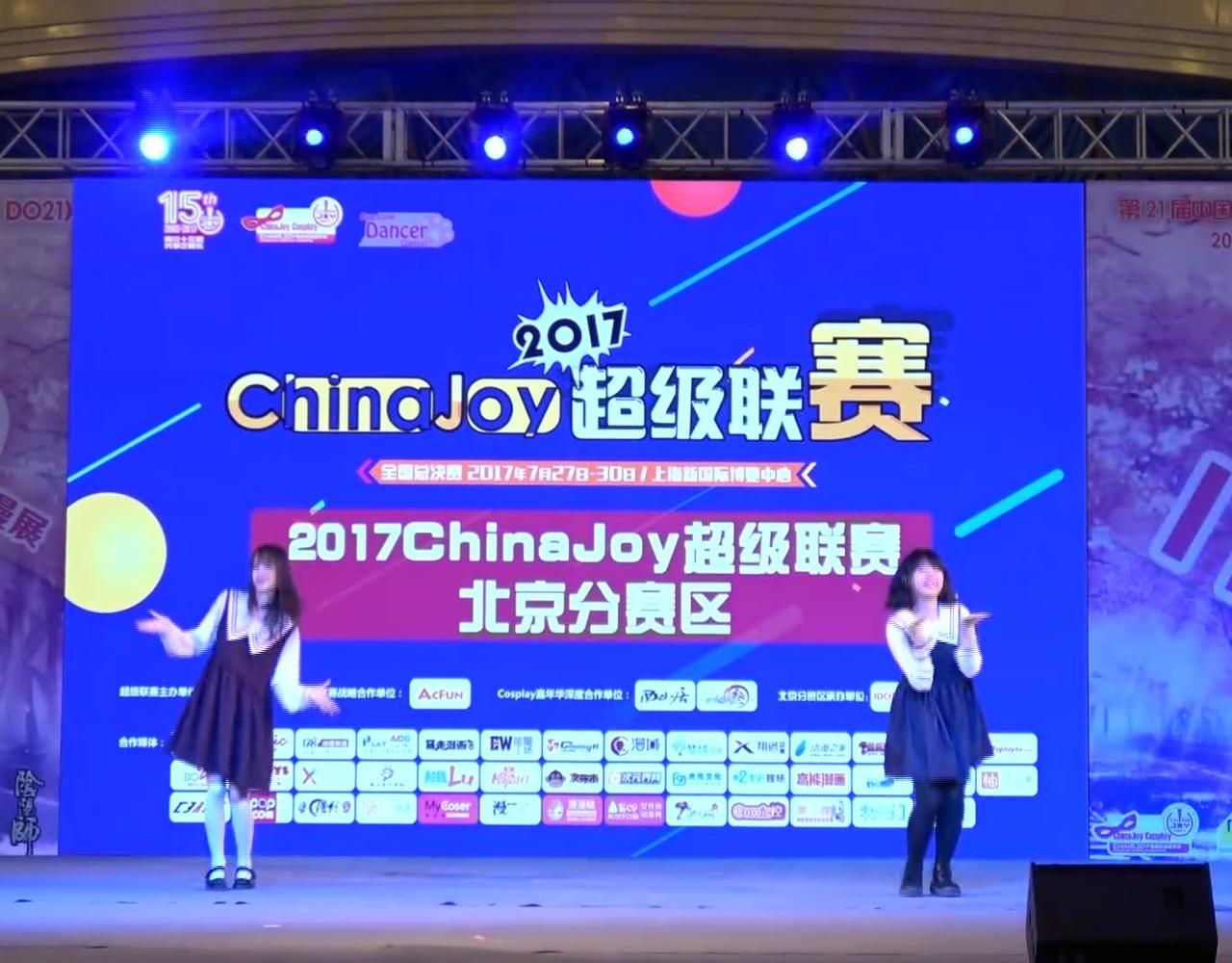 【beginner萌舞队】2017ChinaJoy超级联赛北京分赛区