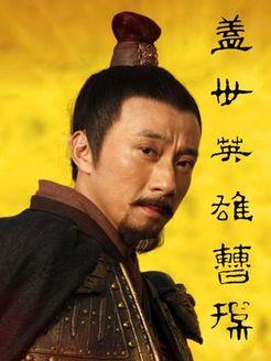 曹操(国产剧)