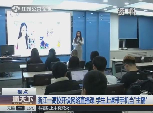 """浙江一高校开设网络直播课 学生上课带手机当""""主播"""""""