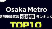 【Osaka-subway.com #44】大阪地下铁乘车人数最少的10个车站(2018)