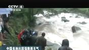 四川芦山:暴雨引发山洪 一村民不幸遇难