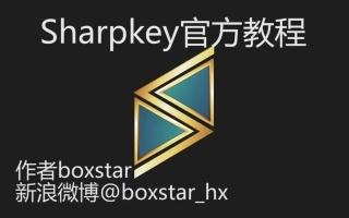 Sharpkey官方教程_v1.0