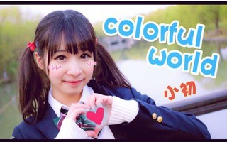【小初】☆colorful world☆:*.°*.°★* 将!