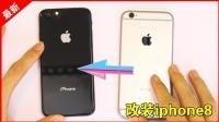 「果粉堂」iphone6s 升级改装iphone8 苹果也惊呆了