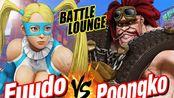 街霸5AE ふど(R.ミカ) vs ぷーんこ(アビゲイル) Fuudo(R.Mika) vs Poongko(Abigail)
