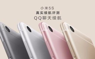 你有没有试过手机一直聊QQ可以多久?我来告诉你小米5S可以多久!