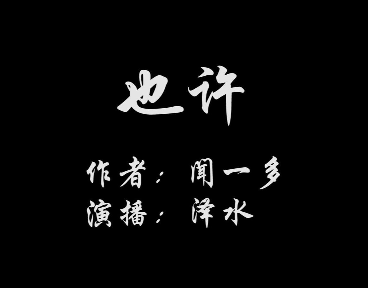 【朗诵 · 诵读】泽水 - 也许(作者:闻一多)