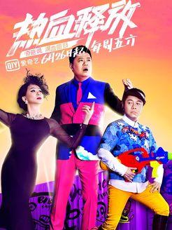 奇葩说(2017)