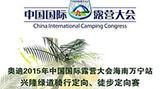 中国国际露营大会宣传片