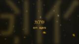 【崔姨母】为了你-伯贤/CHEN/XIUMIN(韩版《步步惊心:丽》OST)翻唱
