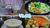 【情侣vlog】跟我一起过周末 | 吃吃喝喝的日常 |芋泥啵啵奶绿 | 牛杂 | 杨国福麻辣烫 | 双皮奶