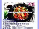 上海餐饮培训加盟学校
