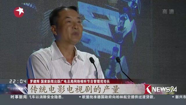 2017上海网络视听季暨第九届中国网络视听产业论坛开幕