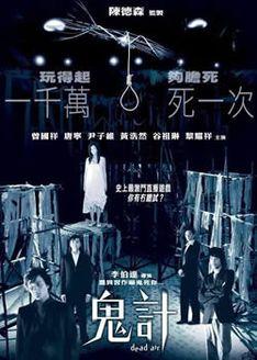 鬼计(恐怖片)