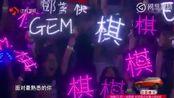 盖世英雄第三期GEM邓紫棋演唱歌曲《红蔷薇白玫瑰》