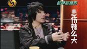 【郑钧】《锵锵三人行》20080414