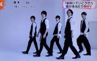 【arashi】161013 15專「Don't You Get It」MV解禁新聞合集【生肉】
