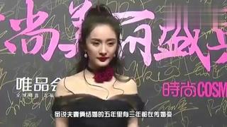 港媒曝杨幂刘恺威资产未进行分割,资产共同所有