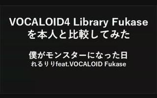 将VOCALOID Fukase与其中之人深瀬慧声音比较了一下