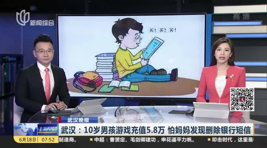 武汉晚报:武汉——10岁男孩游戏充值5.8万 怕妈妈...
