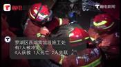 深圳暴雨引发洪水 已致4人死亡7人失联-聚焦两会-触电新闻
